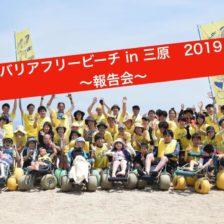 バリアフリービーチin三原2019報告会