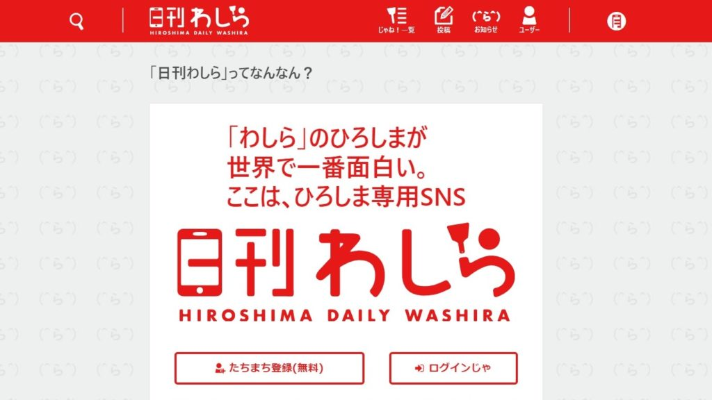 日刊わしらwebページ画面